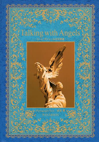 Talking with Angels コート・ダジュールの天使達/岩谷薫【3000円以上送料無料】