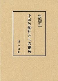 【100円クーポン配布中!】中国伝統社会への視角