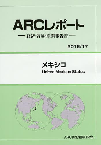 メキシコ 2016/17年版/ARC国別情勢研究会