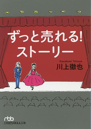 日経ビジネス人文庫 新発売 ついに再販開始 か14-1 ずっと売れる 川上徹也 3000円以上送料無料 ストーリー