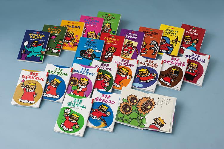 【100円クーポン配布中!】寺村輝夫・ぼくは王さまの本 全21巻