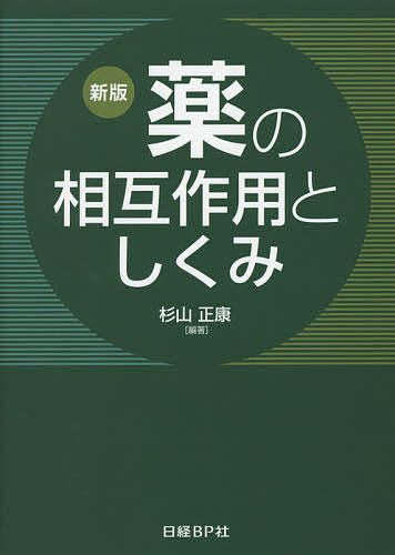 【100円クーポン配布中!】薬の相互作用としくみ/杉山正康