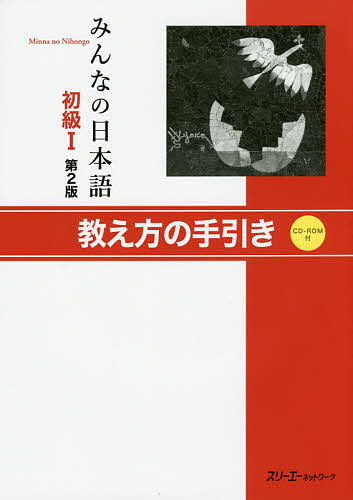 最新 みんなの日本語初級1教え方の手引き スリーエーネットワーク セール品 3000円以上送料無料