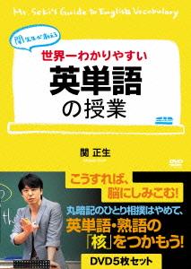 【100円クーポン配布中!】関先生が教える 世界一わかりやすい英単語の授業 DVD5枚セット/関正生