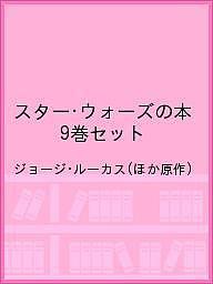【100円クーポン配布中!】スター・ウォーズの本 9巻セット/ジョージ・ルーカス