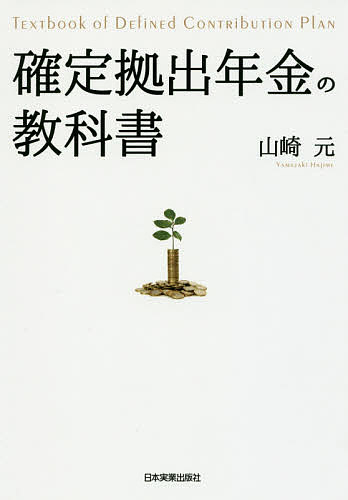 確定拠出年金の教科書/山崎元【3000円以上送料無料】