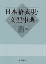【100円クーポン配布中!】日本語表現・文型事典/小池清治
