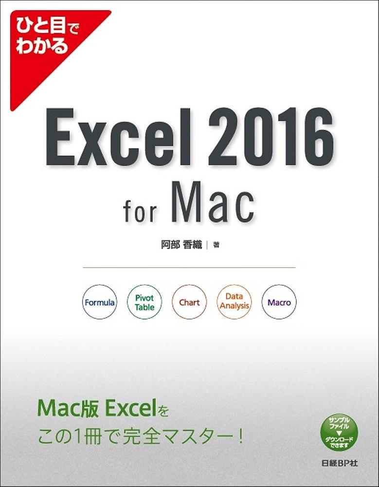 ひと目でわかるExcel 2016 トラスト for Mac 3000円以上送料無料 即納送料無料 阿部香織