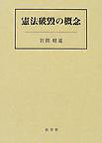 【100円クーポン配布中!】憲法破毀の概念/岩間昭道