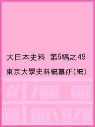 【100円クーポン配布中!】大日本史料 第6編之49/東京大學史料編纂所