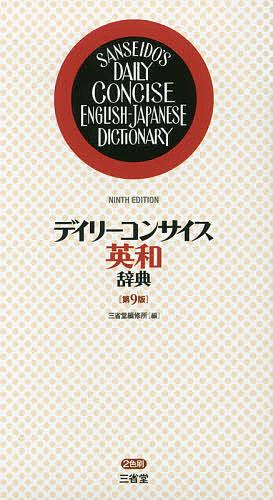デイリーコンサイス英和辞典/三省堂編修所【3000円以上送料無料】