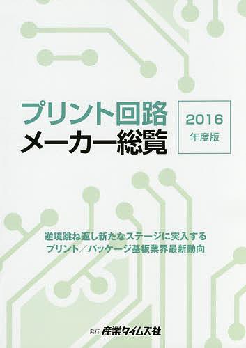 プリント回路メーカー総覧 2016年度版【3000円以上送料無料】