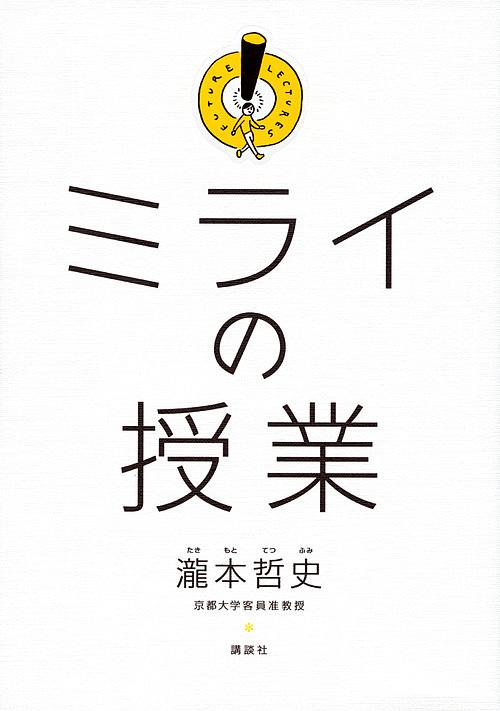 ミライの授業 当店は最高な サービスを提供します スーパーセール 瀧本哲史 3000円以上送料無料