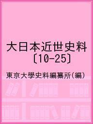 【100円クーポン配布中!】大日本近世史料 〔10-25〕/東京大學史料編纂所