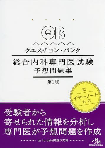 交換無料 QUESTION 発売モデル BANK総合内科専門医試験予想問題集 3000円以上送料無料 医療情報科学研究所