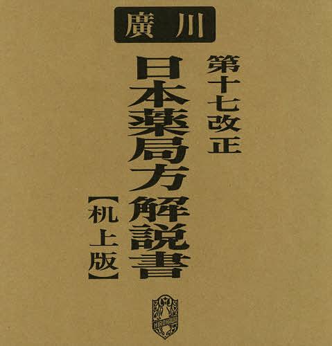 第十七改正日本薬局方解説書 机上版 5巻セット/日本薬局方解説書編集委員会
