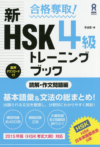 合格奪取 直輸入品激安 新HSK4級トレーニングブック 読解 推奨 作 李貞愛 3000円以上送料無料