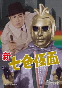 【100円クーポン配布中!】新 七色仮面 DVD-BOX HDリマスター版