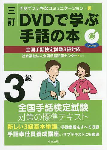 手話でステキなコミュニケーション 3 DVDで学ぶ手話の本3級 超激得SALE 全国手話研修センター 3000円以上送料無料 WEB限定