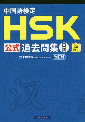 中国語検定HSK公式過去問集口試 2013年度版 『1年保証』 3000円以上送料無料 信憑