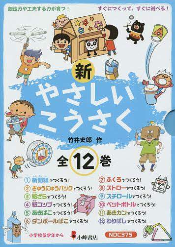 【100円クーポン配布中!】新やさしいこうさく 12巻セット/竹井史郎