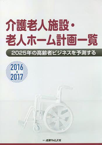 【100円クーポン配布中!】介護老人施設・老人ホーム計画一覧 2016-2017