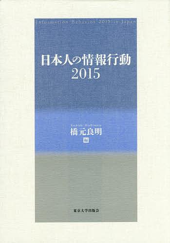 【100円クーポン配布中!】日本人の情報行動 2015/橋元良明