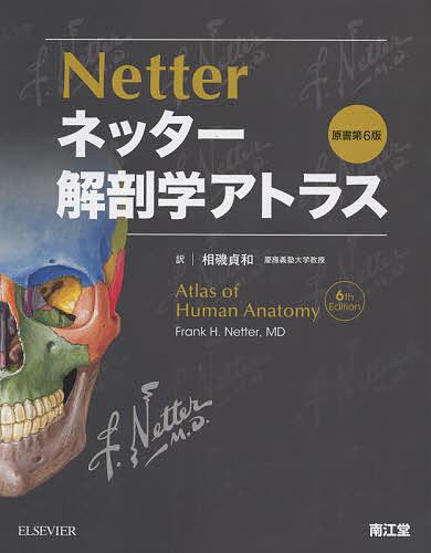【100円クーポン配布中!】ネッター解剖学アトラス/FrankH.Netter/相磯貞和