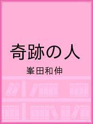 【100円クーポン配布中!】奇跡の人/峯田和伸