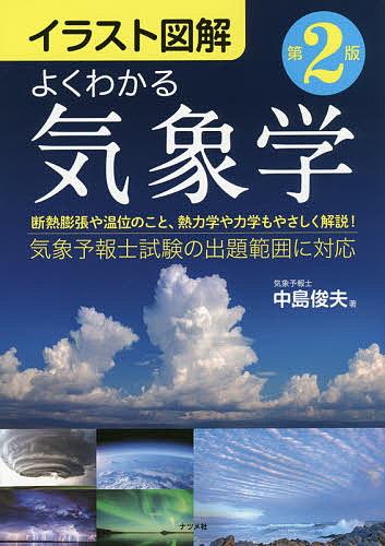 よくわかる気象学 イラスト図解 中島俊夫 春の新作続々 3000円以上送料無料 トレンド