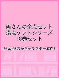 両さんの全点セット 満点ゲットシリーズ 18巻セット/秋本治【合計3000円以上で送料無料】