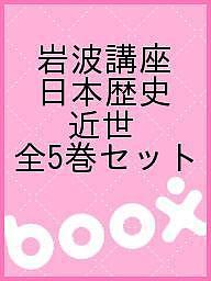 【100円クーポン配布中!】岩波講座 日本歴史 近世 全5巻セット