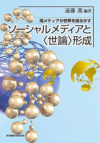 ソーシャルメディアと〈世論〉形成 手数料無料 間メディアが世界を揺るがす 遠藤薫 西田亮介 買取 3000円以上送料無料