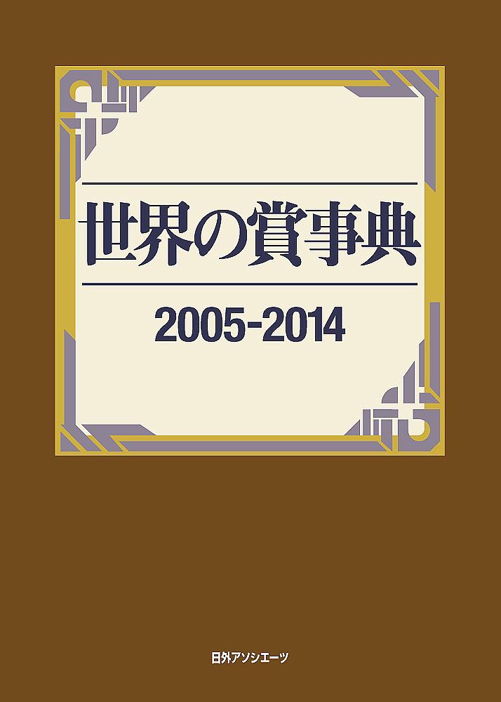 【100円クーポン配布中!】世界の賞事典 2005-2014/日外アソシエーツ株式会社