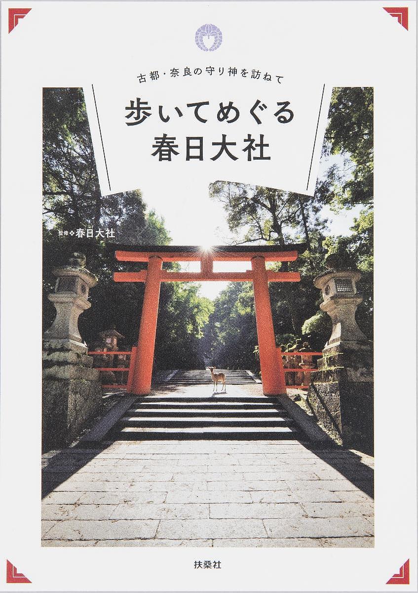 [正規販売店] 国産品 歩いてめぐる春日大社 古都 奈良の守り神を訪ねて 3000円以上送料無料 春日大社