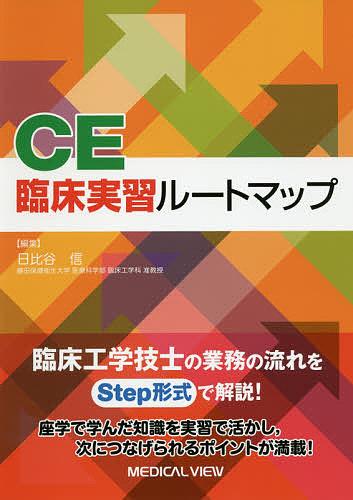 <title>CE臨床実習ルートマップ 日比谷信 特売 3000円以上送料無料</title>