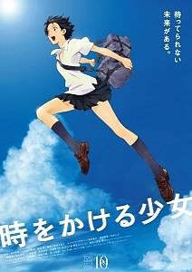 【100円クーポン配布中!】時をかける少女 10th Anniversary BOX(Blu-ray Disc)/時をかける少女
