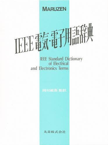 【店内全品5倍】IEEE電気・電子用語辞典/FrankJay【3000円以上送料無料】