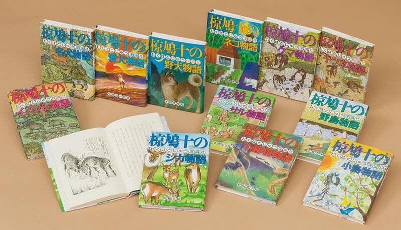 【100円クーポン配布中!】椋鳩十まるごと動物ものがたり全12巻