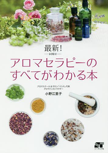 最新 交換無料 公式 アロマセラピーのすべてがわかる本 小野江里子 3000円以上送料無料
