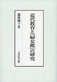 【100円クーポン配布中!】近代教育と『婦女鑑』の研究/越後純子