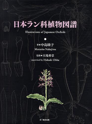 【100円クーポン配布中!】日本ラン科植物図譜/中島睦子/大場秀章