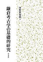 【100円クーポン配布中!】鎌倉考古学の基礎的研究/河野眞知郎