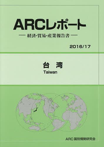 【100円クーポン配布中!】台湾 2016/17年版/ARC国別情勢研究会