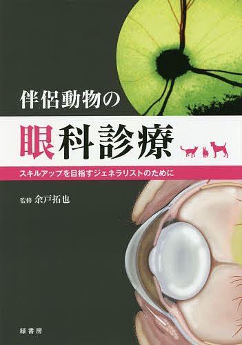 【100円クーポン配布中!】伴侶動物の眼科診療 スキルアップを目指すジェネラリストのために/余戸拓也