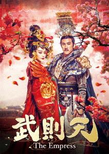 【100円クーポン配布中!】武則天-The Empress- DVD-SET6/ファン・ビンビン