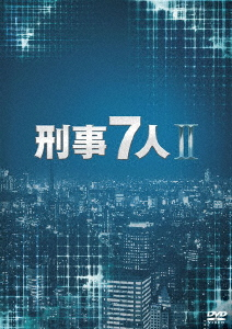 【100円クーポン配布中!】刑事7人 II DVD-BOX/東山紀之