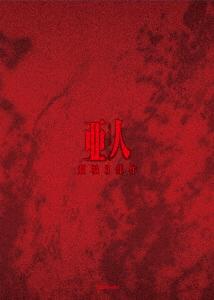 【100円クーポン配布中!】劇場3部作『亜人』コンプリートBlu-ray BOX(Blu-ray Disc)/亜人