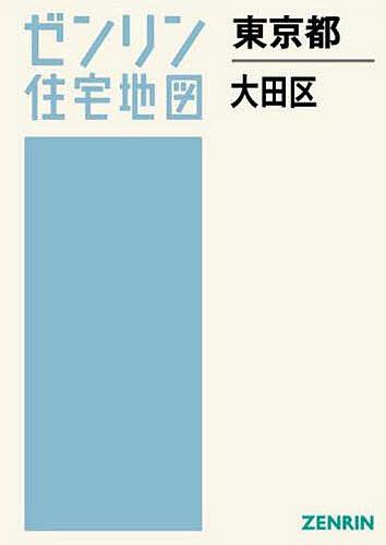 【店内全品5倍】A4 東京都 大田区【3000円以上送料無料】