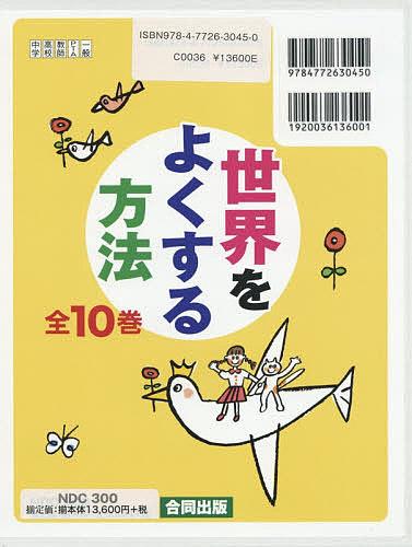 【100円クーポン配布中!】世界をよくする方法 10巻セット/上村雄彦
